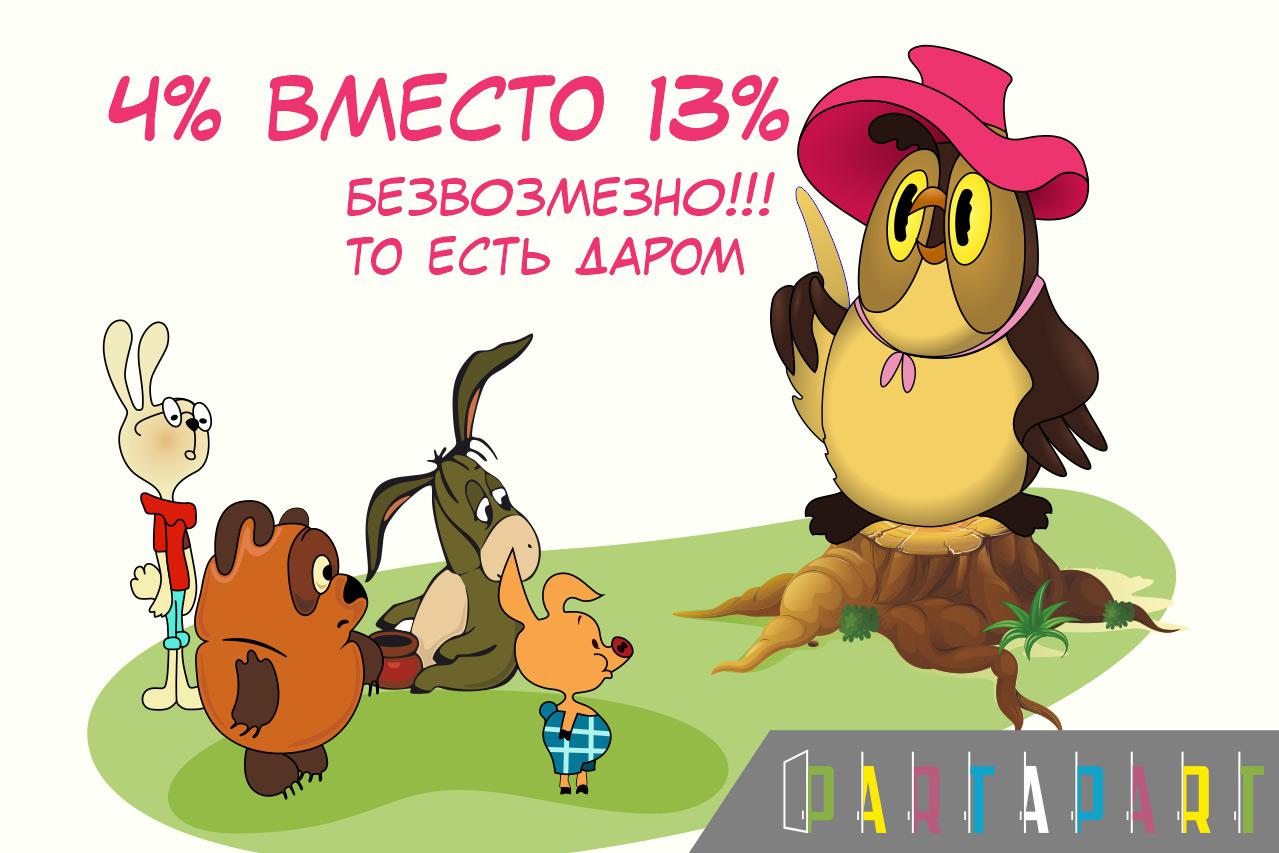 Налог 4% вместо 13%, легально