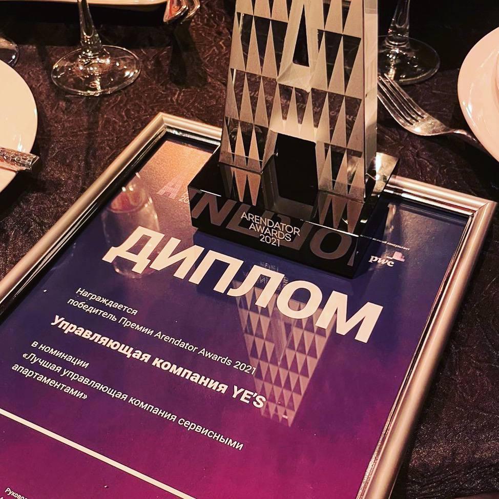 УК YE'S – победитель премии Arendator Awards