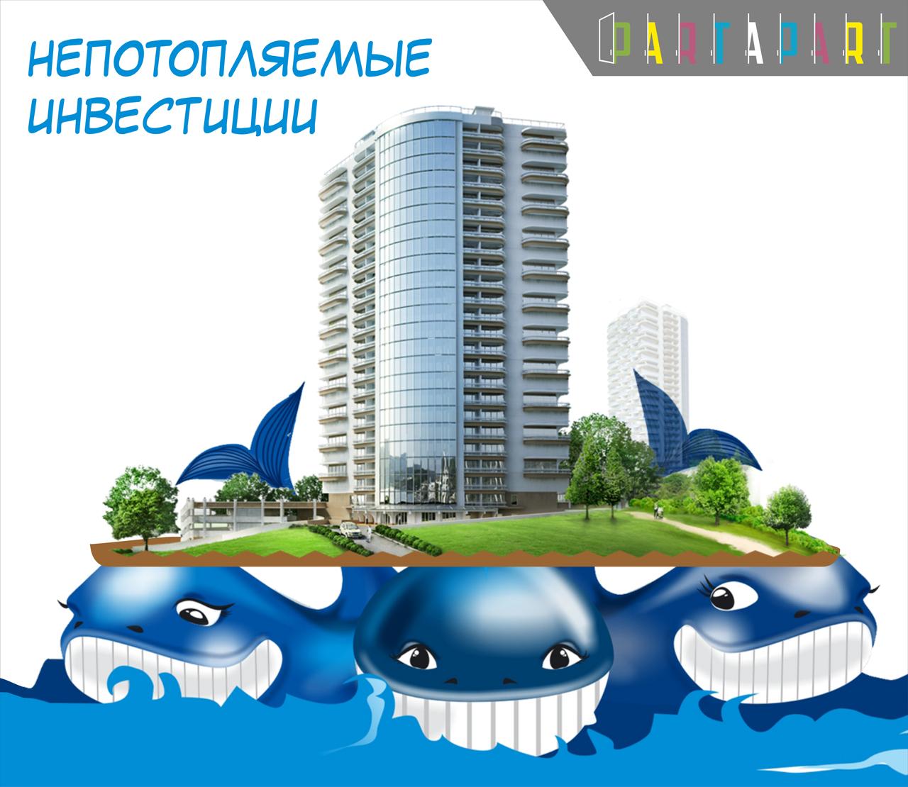 Недвижимость в кризис